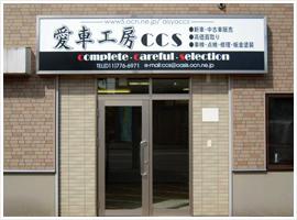 愛車工房CCS
