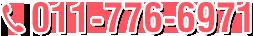 TEL.011-776-6971