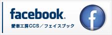 愛車工房CCS Facebook