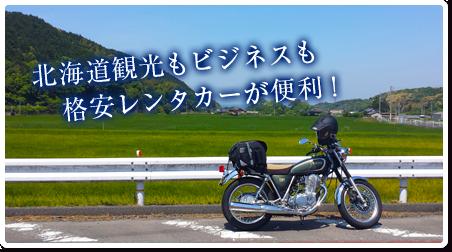 レンタル バイク 安い