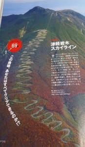 津軽岩木スカイライン 2